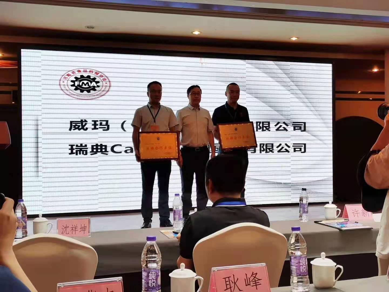 威玛(中国)电气有限公司被授予战略合作单位